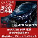 トヨタ 新型ハリアー 60系 ・プレイドシリーズ フロアマット カーマット オリジナル/60系 ZSU60W ZSU65W2013/12〜 純正【送料無料】 10P03Dec16