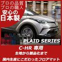 トヨタ C-HR ZYX10/NGX50 2WD/4WD フロアマット・プレイドシリーズ・カーマット 【送料無料】