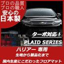 トヨタ ハリアー 60系 M/C対応 ・プレイドシリーズ フロアマット カーマット オリジナル/60系 ZSU60W ZSU65W 2013/12〜2017/6 純正【送料無料】