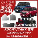 トヨタ ルーミー/タンク M900A/M910A 2WD/4WD フロアマット・プレイドシリーズ・カーマット TANK ROOMY【送料無料】