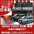 【ポイント10倍】【送料無料】トヨタ 新型ノア 新型ヴォクシープレイドシリーズ7人 8人 ハイブリッド カーマット80系2014/1〜 ZWR/ZRR 80/85G/ ノア ヴォクシー フロアマット10P18Jun16