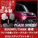 トヨタ ルーミー/タンク ワイド仕様 M900A/M910A 2WD/4WD フロアマット・プレイドシリーズ・カーマット TANK ROOMY【送料無料】