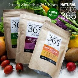 3種の本物志向の グリーン<strong>スムージー</strong>『Green Smoothie 365 Flora』約30杯分 180g 関連情報 | ダイエット 置き換え 乳酸菌 食物繊維 フローラ <strong>スムージー</strong> ミネラル酵素 フルーツ<strong>スムージー</strong> イヌリン オリゴ糖 <strong>ミキサー</strong>不要 粉末タイプ サプリアル