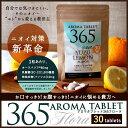 【送料無料】口臭 サプリ アロマタブレット365フローラ30粒(約30日分) 天然果汁ユズ&レモン味