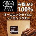 ポイント20倍【有機 JAS オーガニック】最高級 セイロンシナモン パウダー 100g [ シ