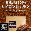 【送料無料】有機JAS セイロンシナモン パウダー 100g 国内加工 オーガニック シナモ