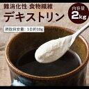 【送料無料】難消化性デキストリン (水溶性食物繊維)2kg ...