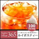【送料無料】ルイボスティー 100包 [ テトラ ティーパック ルイボス茶 2g ] ノンカフェイン...