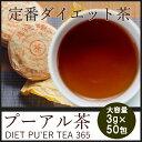 送料無料 鉄板ダイエットティー プーアル茶(プーアール茶) ティーパック3g×50包 [ 黒茶 ダイ...