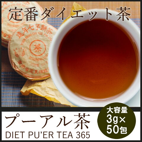 【送料無料】鉄板ダイエットティー プーアル茶(プーアール茶) ティーパック3g×50包 [ 黒茶 ダイエット茶 お買い得 ティーパック 2か月分 熟茶 ティーパック ] ポイント20倍