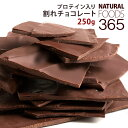 送料無料割れチョコプロテイン入り[プロテイン割れチョコ]250gわけありチョコレートハイビターハイカカオクーベルチュール訳あり割れチョコレート