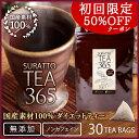 国産ダイエット茶 スラットティー365【送料無料】7種の国産ハーブ【杜仲、黒大豆、桑の葉、ゴボウ、モリンガ、パパイア、グァバ 】30包