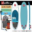 """送料無料 red paddle(レッドパドル) red paddle Ride 10'8""""x 34"""" SUP スタンドアップパドルボード インフレータブル スタンドアップ パドルボード パドル サーフボード 【代引不可】"""
