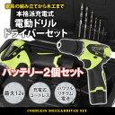 【オールインワン】充電式 パワフル 電動ドライバー セット ...