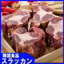 冷凍食品 ★ テールカット1kg   / 牛肉 / 韓国食品 / 美味しい焼肉 / 冷凍肉 / うまい焼肉