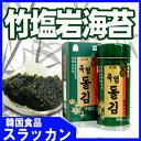 竹塩岩海苔「8切X180枚」【1缶入】