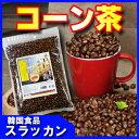 韓国産 コーン茶1kg ■とうもろこし茶/韓国茶/健康茶/トウモロコシ/こーん茶/お茶/韓国コン茶/韓国産/韓国食品/韓国食材■