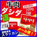 【送料無料】メール便/CJ 牛肉ダシダ 100g X 3袋 牛肉出し ダシダスープ 牛肉だしの素 韓国調味料 韓国食品 ランキングお取り寄せ