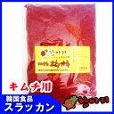 ハンアリ唐辛子ーキムチ用1kg