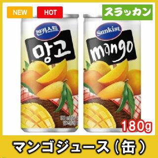 マンゴージュース(缶)180ml韓国食品/韓国食材/韓国ジュース/韓国飲み物/ダイエット/韓流/sk
