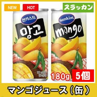 マンゴージュース(缶)180ml5個韓国食品/韓国食材/韓国ジュース/韓国飲み物/ダイエット/韓流/