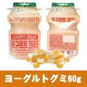【無料送料】ヨーグルトグミ60g X 3袋 DM便 ★今韓国大人気なヨーグルト味のグミ ぜ