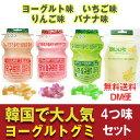【無料送料?dm便】ヨーグルトグミ60g 4つ味セット (ヨーグルト味+バナナ味+りんご味+いちご味