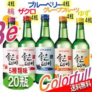 送料無料ジョウンデイCOLORFULLSET20個Redザクロ焼酎4個+Yellow柚子焼酎4個+B