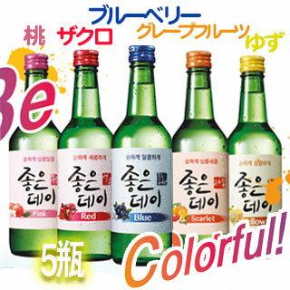 ジョウンデイCOLORFULLSET5個Redザクロ焼酎1個+Yellow柚子焼酎1個+Blueブル