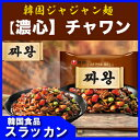 ★【濃心】チャワン★