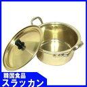 ショッピングガスコンロ 【韓国食器】洋銀鍋 18cm/ガスコンロのみ対応・IH不可