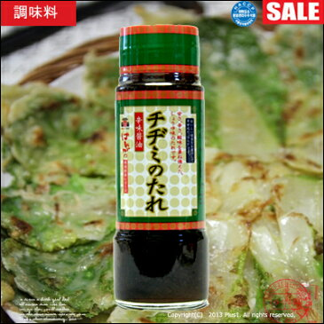 【韓国食材|チヂミ】■大阪鶴橋コリアタウン秘伝の味■チヂミのたれ(瓶)200ml