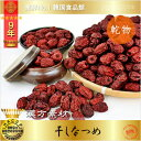 【韓国食材】■参鶏湯素材■干しナツメ200g...
