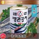 【韓国缶詰】天然さんま缶詰 400g...