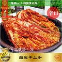 【韓国食品|キムチ|冷蔵】リピーター爆発!白菜キムチ 2kg(1kg×2)