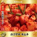 【韓国食品|キムチ|冷蔵】自家製 カクテキ5kg