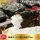 ■限定商品■味付けのり 韓国サービス海苔 3Pack
