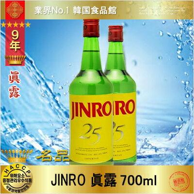 【韓国お酒】■JINRO■ 眞露・ジンロ 焼酒 700ml