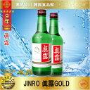【韓国お酒】■JINRO■ 眞露・ジンロ GOLD 360ml×20本(1BOX)