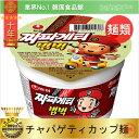 """■農心 チャパゲティ カップ麺-小(70g) """"チャジャンミョン""""を手軽なインスタントに"""