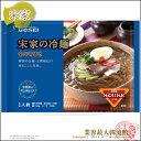 【韓国冷麺】宋家(ソンガ) 冷麺セット(麺+スープ) 460g / 韓国本場冷麺 プロも認める 王朝秘伝の味/