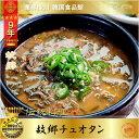 【韓国伝統健康食】故郷 チュオタン(ドジョウ)スープ