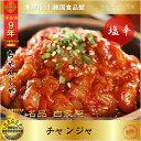 【韓国食品|チャンジャ|冷凍】自家製 チャンジャ 1kg