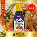 韓国春雨■簡単cook|NEW発売■本場韓国 チャプチェ(春雨)の素 300g
