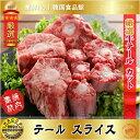 【焼肉素材|煮込み用 牛肉類|冷凍】 国産 テール カット 1Kg