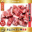 【韓国鍋料理 カムジャタン用 冷凍】豚背骨 (ジャ