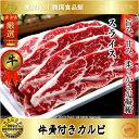 【焼肉素材|牛肉類|冷凍】牛 骨付き LAカルビ(ショートリ...