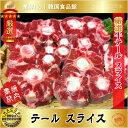 【焼肉素材 牛肉類|冷凍】 国産 テール スライス 1Kg