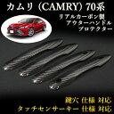 トヨタ(TOYOTA) カムリ(CAMRY) 70系 対応 リアルカーボン製 アウターハンドルプロテクター 綾織 (4pcs,ドア4枚分set)
