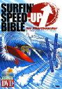 サーフィン,本,サーフィンブック,サーフィンDVD,HOW TO●サーフィン・スピードアップ・バイブル